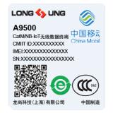 A9500(NB-IoT 2018)